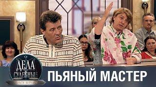 Дела судебные с Дмитрием Агрисом. Деньги верните! Эфир от 13.01.20