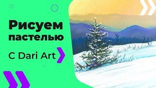 ВИДЕО УРОК\TUTORIAL Рисуем СУХОЙ пастелью зимний пейзаж! #Dari_Art