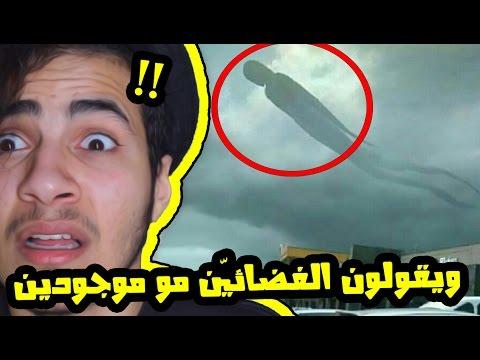 فيديو لمخلوق فضائي يطير بالسماء !! , (اخبار شاطحة)