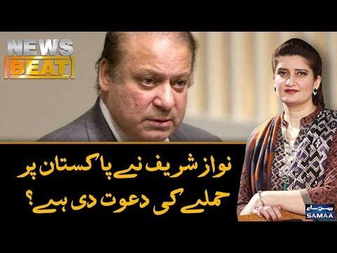 Nawaz Sharif Ne Pakistan Per Hamlay Ki Dawat Di Hai? | SAMAA TV | Paras