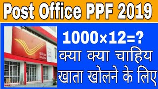 Post Office Savings Scheme 2019 Hindi ! PPF(Public Provident Fund) Scheme !