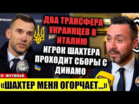 СРОЧНО: хорошие новости для сборной Украины   Динамо взяло на сборы игрока Шахтера   Трансферы УПЛ