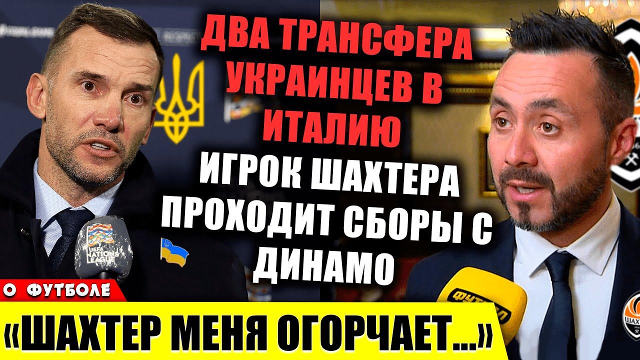 СРОЧНО: хорошие новости для сборной Украины | Динамо взяло на сборы игрока Шахтера | Трансферы УПЛ