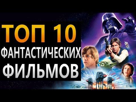 ТОП 10 фантастических фильмов .Лучшая фантастика 80- 90х!