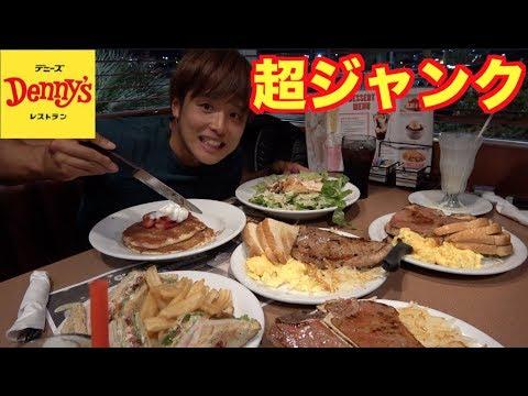 アメリカのデニーズが巨大&超高カロリーすぎて日本と違い過ぎww【大食い】