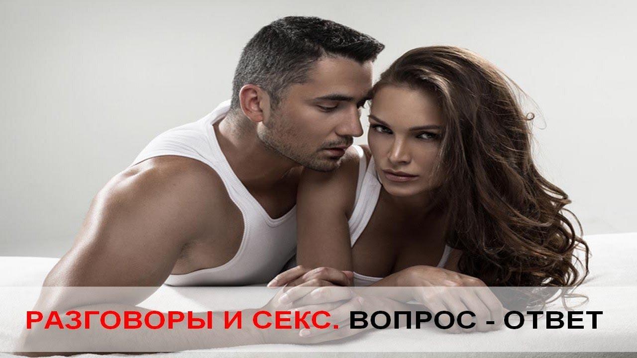 Разговоры и секс фото 657-572