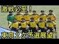 ⚽激戦必至!・第94回全国高校サッカー東京二次予選展望