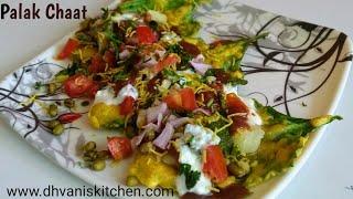 chat | palak recipe | Crispy Palak patta chat Recipe | पालक पत्ता चाट