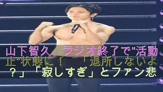 山下智久がパーソナリティを務めるラジオ番組『Sound Tripper!』(InterFM897)が、3月30日をもって最終回を迎えることが明らかになった。ファンにと...
