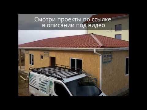 Строительство каркасных домов в Санкт Петербурге проекты и
