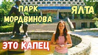 Крым Ялта 2019 парк Мордвинова отдых история парк в Ялте