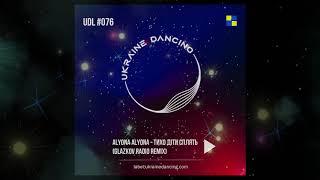 Alyona Alyona - Тихо діти сплять (Glazkov Radio Remix) [2020]