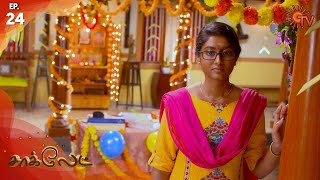 Chocolate - Episode 24 | 13th January 2020 | Sun TV Serial | Tamil Serial