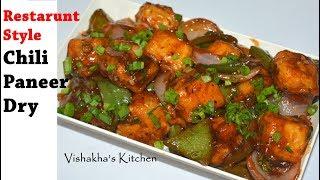 होटेल जैसा चिली  पनीर रेसिपी |Rest. Style Chilli Paneer Dry Recipe Step By Step|By Vishakha