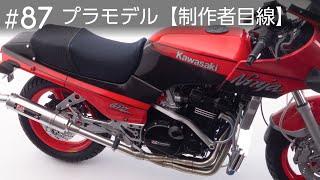 """外装のデカール貼りなど最終仕上げ【制作者目線#87】""""Ninja""""Kawasaki GPZ900R vs. H2R 制作中……"""