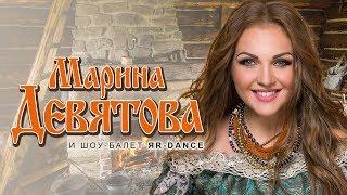 Марина Девятова - рекламный ролик