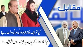 Download MUQABIL With Haroon Ur Rasheed | 25 June 2019 | Zafar Hilaly | Alina Shigri | 92NewsHD Mp3 and Videos