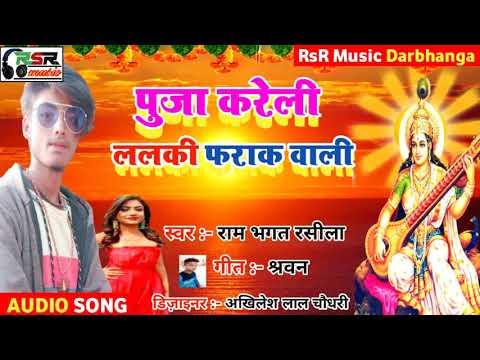 singer_rambhagt_rasila-पूजा-करेली-ललकी-फराक-वाली-puja-kareli-lalaki-farak-wali-सरस्वती-पूजाsong2021