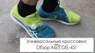 для соревнований и тренировок! Обзор на беговые кроссовки ASICS GEL 451
