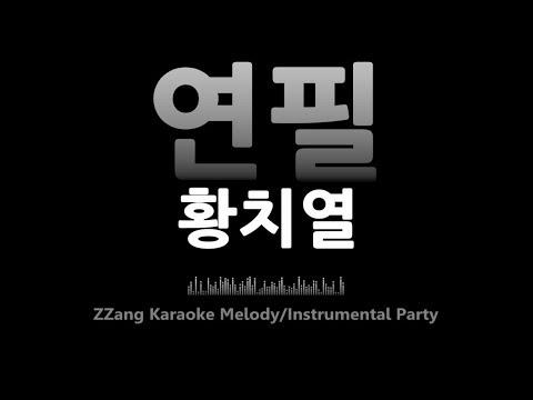 황치열(Hwang Chi Yeol)-연필(Pencil)(Instrumental) [MR/노래방/KARAOKE]