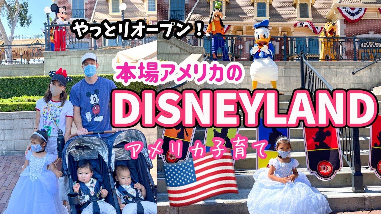 【Disney Vlog】本場カリフォルニアのディズニーランドがリオープンしたので家族で行ってきました♡ アメリカ子育て|3児ママ|国際結婚
