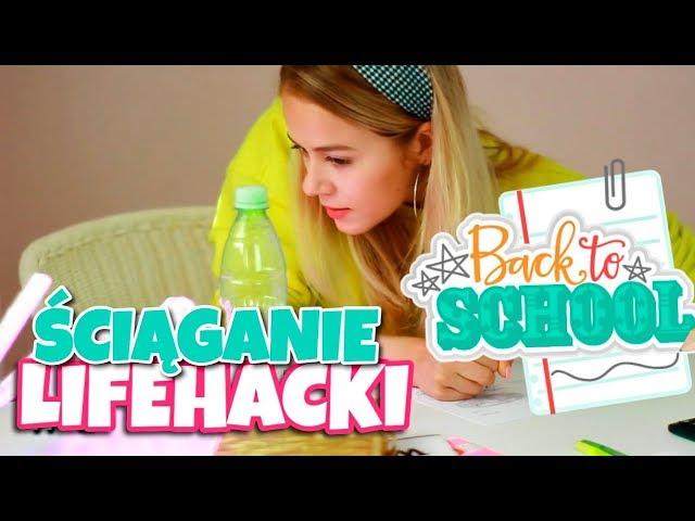 LIFEHACKI na ŚCIĄGANIE! | Back To School