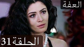 العفة الدبلجة العربية - الحلقة 31 İffet