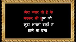 Mera Pyar Wo Hai Ke Mar Kar Bhi - Karaoke - Yeh Raat Phir Na Aayegi - Mahendra Kapoor
