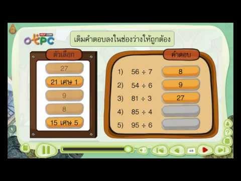 สื่อการเรียนการสอน คณิตศาสตร์ ป.3 - สนุกกับเกมส์การหาร ท้ายบท [63/85]