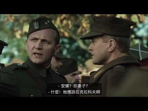 卡廷慘案 Katyń 2007 中文字幕 - YouTube