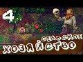#4 Сельское хозяйство и наука  ►  ● Graveyard Keeper