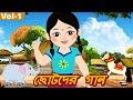 ছোটদের গান (Chhotoder Gaan) - Bulbul Pakhi Moyna Tiye   Video Jukebox   Bengali Kids Songs   Vol. 1