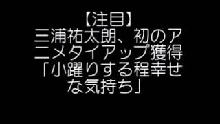 参照元:https://gunosy.com/articles/RAtF7 【注目】三浦祐太朗、初の...