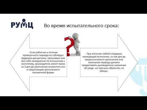 Лекция 6.2 Профессиональная адаптация на рабочем месте, особенности испытательного срок...