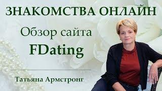 Онлайн знакомства. Международные сайты знакомств. Обзор сайта FDating