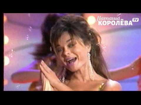 Наташа Королева - По камушкам (2005 г.) Live