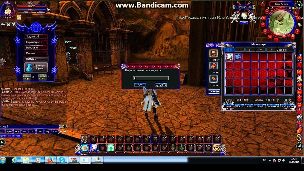 пиратский сервер bs