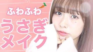 【うさぎメイク】冬のふんわりメイク 前田希美 動画 27