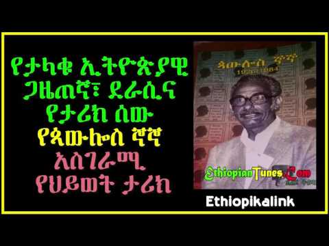 EthiopikaLink Amazing Story Of Author Paulos Gnogno