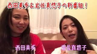 ミスマガジン2003同期の西田美歩と岩佐真悠子が自分達でYouTubeチャンネ...