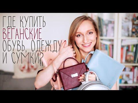 Где купить веганские/этичные обувь, одежду и сумки?из YouTube · С высокой четкостью · Длительность: 13 мин22 с  · Просмотры: более 13.000 · отправлено: 11.11.2015 · кем отправлено: Katerina Dulaeva