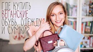Где купить веганские/этичные обувь, одежду и сумки?(Всем привет! В этом видео я поделюсь несколькими советами по поиску веганских/этичных предметов гардероба..., 2015-11-11T10:32:38.000Z)