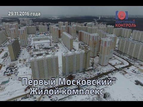 Воздушный контроль. ЖК Первый Московский