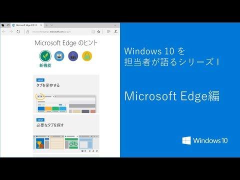 Windows 10 を担当者が語るシリーズ I Microsoft Edge