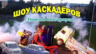 ШОУ КАСКАДЁРОВ г. Нижний Новгород
