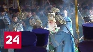 В Москве торжественно проводят мощи святителя Спиридона Тримифунтского - Россия 24