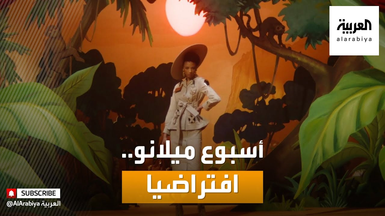 صباح العربية | أسبوع ميلانو للأزياء مجددا على المنصات الافتراضية  - نشر قبل 3 ساعة