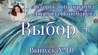 """Подкаст. Выпуск №10 """"Тщеславие"""". Выбор +"""