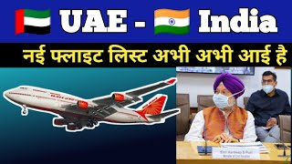 Govt Approved New Flights From UAE - India for 15 Days, Check Latest Flight List!!!