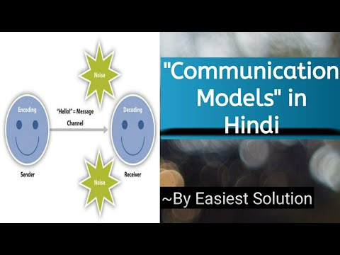 Communication Models In Hindi | Very Easy